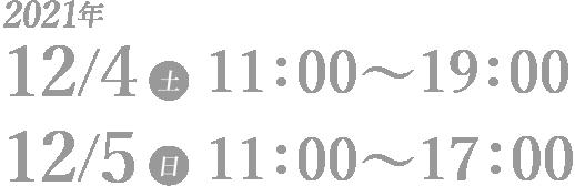 2021年 12/4(土)12:00~19:00 3/7(日)11:00~17:00