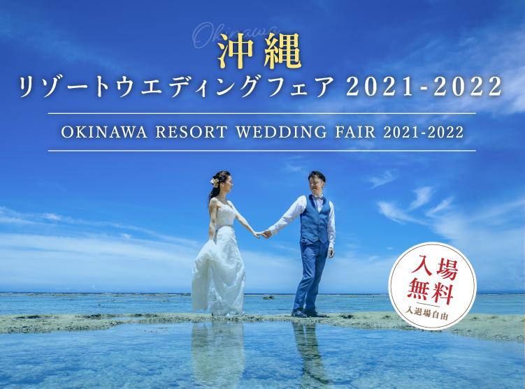 沖縄リゾートウェディングフェア 2021